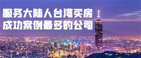 台湾买房门户网