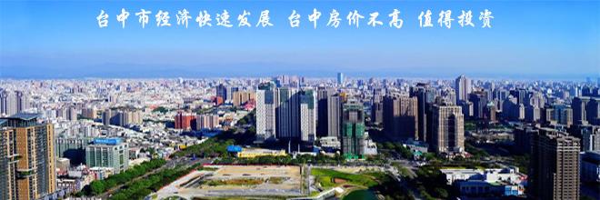 台中市鸟瞰图