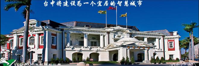 台中市政府