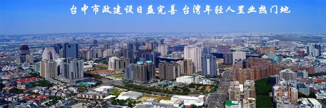 台中市第一大道楼盘