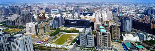 台中市新建的房屋